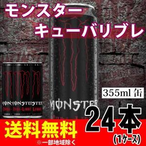 モンスターキューバリブレ  355ml×24本 1ケース エナジードリンク アサヒ飲料  送料無料 一部地域を除く hatasyou-ten