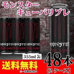 モンスターキューバリブレ  355ml×48本 24本×2ケース エナジードリンク アサヒ飲料  送料無料 一部地域を除く|hatasyou-ten