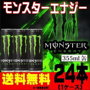 モンスターエナジー 355ml×24本 1ケー...の関連商品8