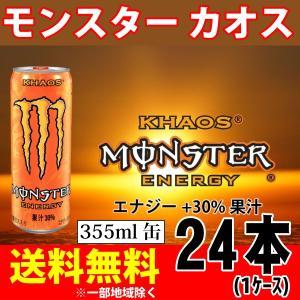 モンスター カオス  355ml×24本 1ケース エナジードリンク アサヒ飲料  送料無料 一部地域を除く hatasyou-ten