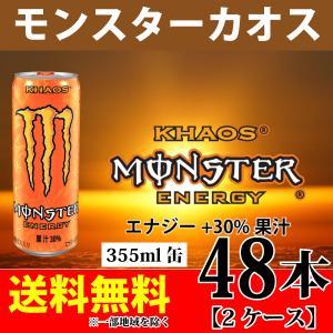 モンスター カオス  355ml×48本  24本×2ケース エナジードリンク アサヒ飲料  送料無料 一部地域を除く|hatasyou-ten