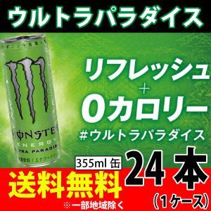アサヒ飲料 モンスター ウルトラパラダイス  355ml×24本 1ケース 0カロリー エナジードリンク アサヒ飲料  送料無料 一部地域を除く hatasyou-ten