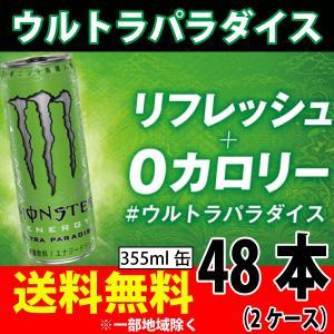 アサヒ飲料 モンスター ウルトラパラダイス  355ml×48本 計2ケース 0カロリー エナジードリンク アサヒ飲料  送料無料 一部地域を除く hatasyou-ten