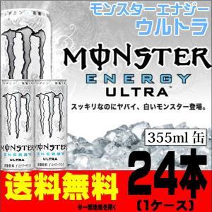 モンスターエナジー ウルトラ  355ml×24本 1ケース エナジードリンク アサヒ飲料  送料無料 一部地域を除く hatasyou-ten