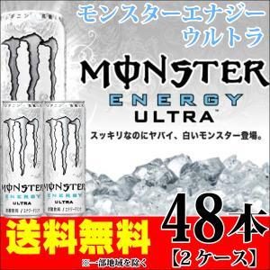 モンスターエナジー ウルトラ  355ml×48本 24本×2ケース エナジードリンク アサヒ飲料  送料無料 一部地域を除く|hatasyou-ten
