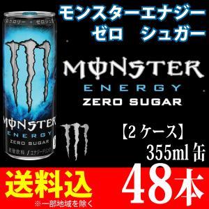 モンスターエナジー ゼロシュガー  355ml×48本 (24本×2ケース) エナジードリンク アサヒ飲料  送料無料 一部地域を除く|hatasyou-ten
