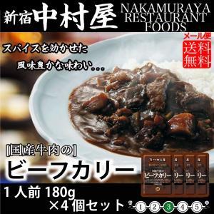 【メール便送料無料】新宿中村屋 国産牛肉のビーフカリー180...