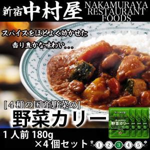 新宿中村屋  4種の国産野菜の野菜カリー 180g×4個 レトルト 保存食 贅沢カレー メール便 送料無料 hatasyou-ten