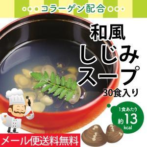 個包装 コラーゲン スープ しじみ 配合  和風 しじみ スープ メール便 送料無料|hatasyou-ten