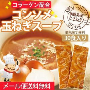 個包装 オニオンスープ コラーゲン配合 淡路島産たまねぎ100%使用 コンソメ風味  コンソメ玉ねぎスープ 5g×30食入り メール便 送料無料|hatasyou-ten