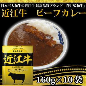 日本三大和牛の近江牛 最高品質ブランド 澤井姫和牛 使用 近江牛のビーフカレー  (1人前160g × 10袋) 送料込 一部地域を除く|hatasyou-ten