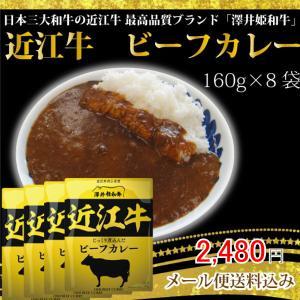 日本三大和牛の近江牛 最高品質ブランド 澤井姫和牛 使用 近江牛のビーフカレー  (1人前160g × 8袋) メール便送料無料|hatasyou-ten
