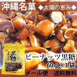 沖縄名菓 ピーナッツ黒糖 60g×3袋 ーナッツのカリカリした食感と黒糖の風味が癖になる【メール便送料無料】|hatasyou-ten