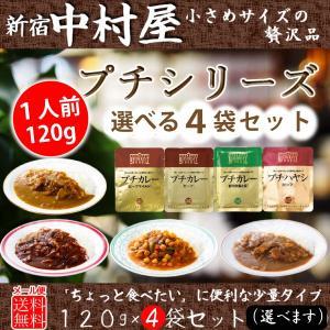 新宿中村屋   プチシリーズ4種 各120g×4個 プチカレービーフ・彩り野菜と豆・ビーフマイルド・プチハヤシビーフ メール便 送料無料 hatasyou-ten