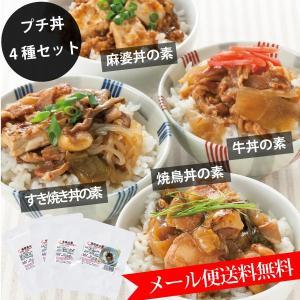 お手軽便利な小丼の素 保存料・化学調味料等不使用  プチ丼 4種 セット 各80g メール便 送料無料 hatasyou-ten