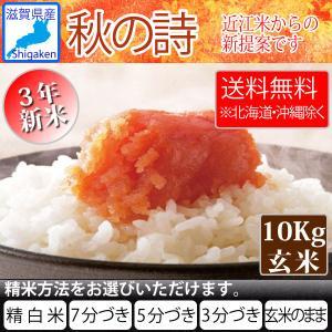 令和2年産 新米 滋賀県産秋の詩10Kg玄米 【精米方法が選べます】 お好きな分つきに 送料無料※一部地域を除く|hatasyou-ten