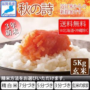 令和2年産 新米 滋賀県産秋の詩5Kg玄米 【精米方法が選べます】 お好きな分つきに 送料無料※一部地域を除く|hatasyou-ten