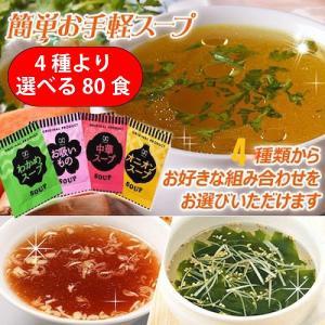 中華スープ・たまねぎスープ・わかめスープ ・お吸い物4種より選べる  即席人気スープ 80包セット メール便 送料無料|hatasyou-ten
