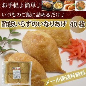 いなり 寿司 簡単 お弁当 パーティ 白ご飯を詰めるだけ 酢飯いらずのいなりあげ 40枚 メール便 送料無料|hatasyou-ten