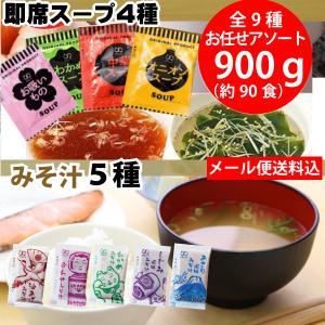 即席 即席スープ4種 国産みそ汁 生みそタイプ 8種類 計12種より お任せアソート90食  味噌汁 赤だし しじみ 油あげ 合わせみそ etc 送料無料|hatasyou-ten