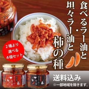 究極の出会い 食べるラー油と柿の種・坦々ラー油と柿の種 2種より選べる4個セット 送料無料 一部地域を除く hatasyou-ten