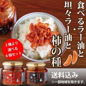 究極の出会い 食べるラー油と柿の種・坦々ラー油と柿の種 2種より選べる6個セット 送料無料 一部地域を除く hatasyou-ten