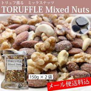 トリュフ薫る ミックスナッツ 150g×2袋 トリュフの芳醇な香りがひろがるリッチな味わい メール便 送料込|hatasyou-ten