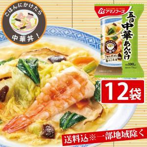フリーズドライ まとめ買い 間食 夜食 女性に人気 アマノフーズ   小さめどんぶり中華丼 4食×3箱 計12食 送料無料 一部地域を除く hatasyou-ten