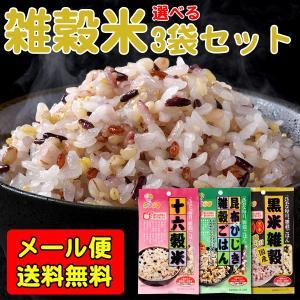 【メール便送料無料】3種から選べる雑穀米3袋セット★お試し★...