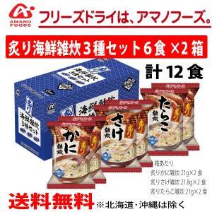炙り かに雑炊 炙り たらこ雑炊 炙り さけ雑炊 アマノフーズ   炙り海鮮雑炊 3種×6食 ×2箱 計12食 送料無料 一部地域を除く hatasyou-ten