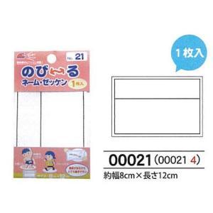 Pioneer パイオニア Orijinal シリーズ のび〜るネーム・ゼッケン 1袋1枚入り 5袋...