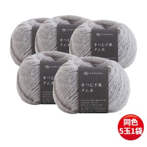 ダルマ 横田 手つむぎ風タム糸 Soft Tam 同色5玉1袋のお値段です 袋買いをお勧めします 手芸 手作り 洋裁|hatawa-koko