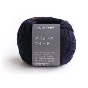 ダルマ 横田 クラシックツイード Classic Tweed バラ1玉のお値段です 手芸 手作り 洋裁|hatawa-koko