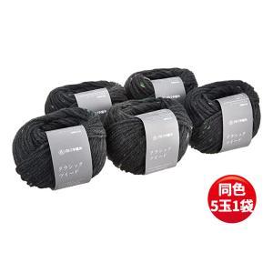 ダルマ 横田 クラシックツイード Classic Tweed 同色5玉1袋のお値段です 袋買いをお勧めします 手芸 手作り 洋裁|hatawa-koko