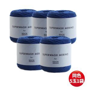 ダルマ 横田 スーパーウォッシュメリノ Super Wash Merino 靴下用ソックヤーン 同色5玉1袋のお値段です 手芸 手作り 洋裁|hatawa-koko
