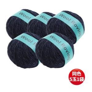 ダルマ 横田 ウールロービング Wool Roving 同色5玉1袋 手芸 手作り 洋裁|hatawa-koko