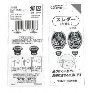 クロバー スレダー 1袋2枚入り 2袋セット15-001 手芸 手作り 洋裁|hatawa-koko