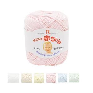 Hamanaka ハマナカ かわいい赤ちゃん(ピュアコットン) バラ1玉のお値段です4玉までは定形外発送 毛糸 編物 手作り 手芸 手作り|hatawa-koko