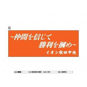 900x2400cm 断幕 幕 ポンジ 秋田中央 商売繁盛 手芸 手作り 洋裁 hatawa-koko