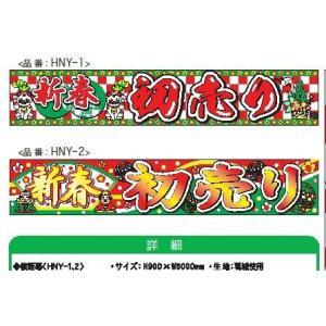 迎春初売り用 横断幕 H900xW5000cm カツラギ 綿100% hatawa-koko