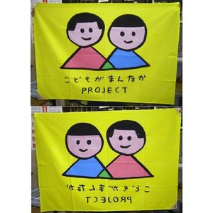 会旗 天竺 90x125センチ 6色 1枚 入稿から 仕上げまで 何と最短4日日本一を目指す hatawa-koko