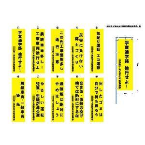 安全対策のぼり 45x150センチ黄色地 黒文字 10種類10枚それぞれの価格 旗 社旗 のぼり 幕 神社幕 暖簾 のれん 日除け幕 提灯 ちょ hatawa-koko