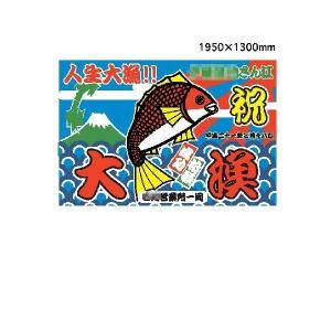 大漁旗 カツラギ 片面 195x130センチ結婚式 歓送迎会に引っ張りだこ hatawa-koko