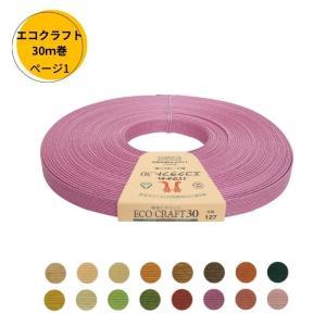 Hamanaka ハマナカ エコクラフト 30 カラー 巾約15mm 30m巻1反ならゆうパケット 送料無料 お色をお選びください 手芸 手作り|hatawa-koko