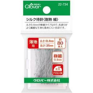 クロバー シルク待針 0.4x35mm 80本入 22-734 手芸 手作り 洋裁|hatawa-koko
