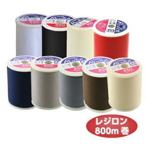フジックス レジロン800m ナイロン100% 白 黒 生成 お色をお選びください 手芸 手作り 洋裁|hatawa-koko