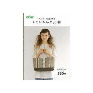 クロバー作品本《パッチワーク定規で作るおでかけバッグと小物》 patchwork 手芸 手作り 洋裁|hatawa-koko