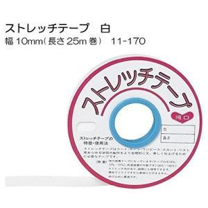 TK KAWAGUCHI ストレッチテープ 白 幅10mm 25m巻 5個セットのお得なお値段です 手芸 手作り 洋裁|hatawa-koko