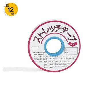 TK KAWAGUCHI ストレッチテープ 白 幅12mm 25m巻 5個セットのお得なお値段です 手芸 手作り 洋裁|hatawa-koko