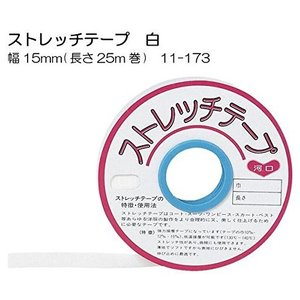 TK KAWAGUCHI ストレッチテープ 白 幅15mm 25m巻 5個セットのお得なお値段です 手芸 手作り 洋裁|hatawa-koko